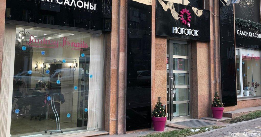 "Der Salon ""Nagel"" in Almaty."