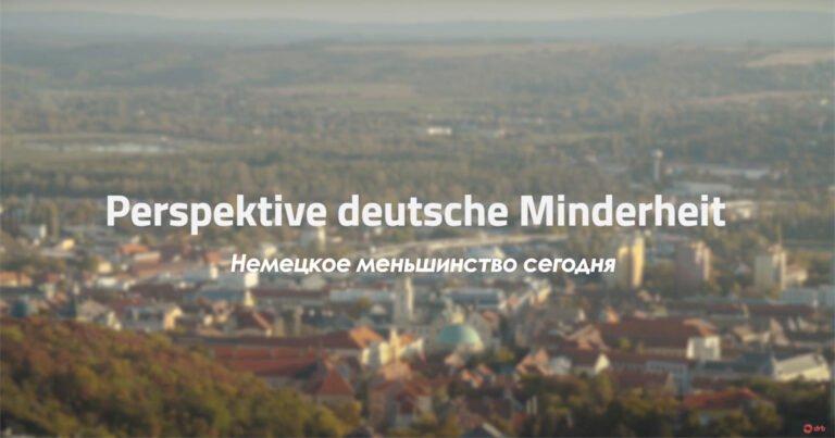 Deutsche Minderheit – Perspektiven aus Kasachstan und Russland